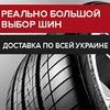 Зимняя резина| Зимние шины Украина| Всесезонные