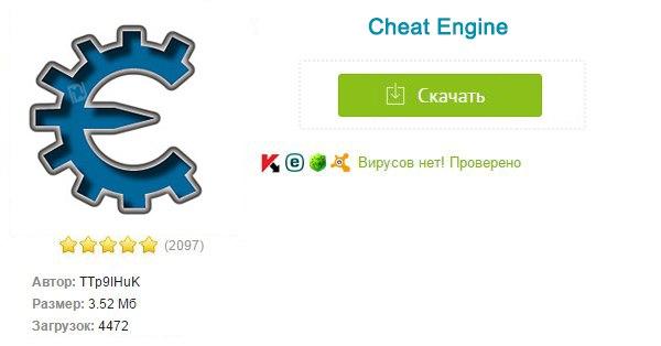чит энерджи 6.3 скачать бесплатно на русском - фото 9