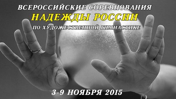 «Надежды России», 01-10.11.2015, Пенза