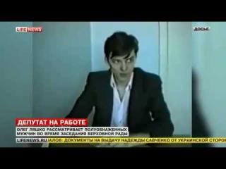 Ляшко застали за просмотром мужских эротических фото на заседании Рады