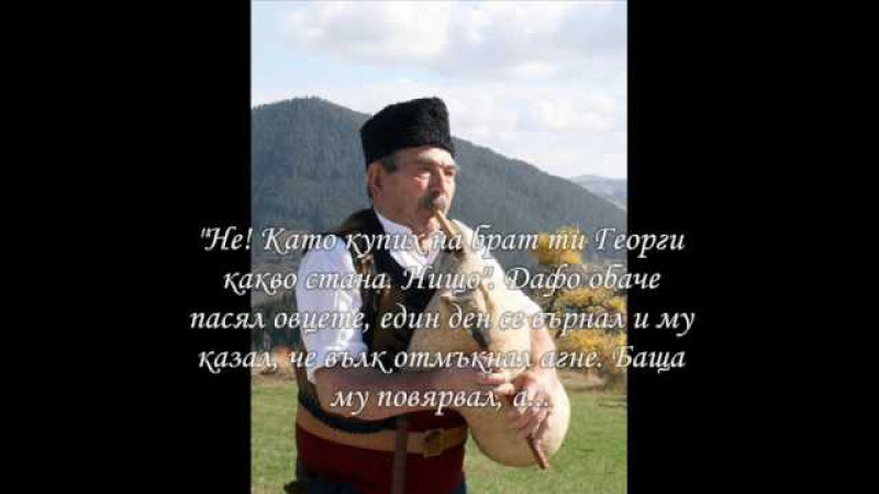 Гайдарите на Родопа - Дафо Трендафилов - Бай Дафо