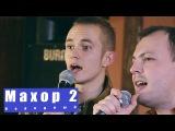 Народный Махор 2 - Я. Сумишевский и В. Баранчук