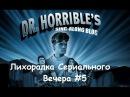 Музыкальный Блог Доктора Ужасного. Лихрадка сериального вечера 5