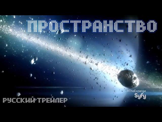 Пространство - The Expanse (сериал 2015) - Русский Трейлер [Official Trailer] (HD)
