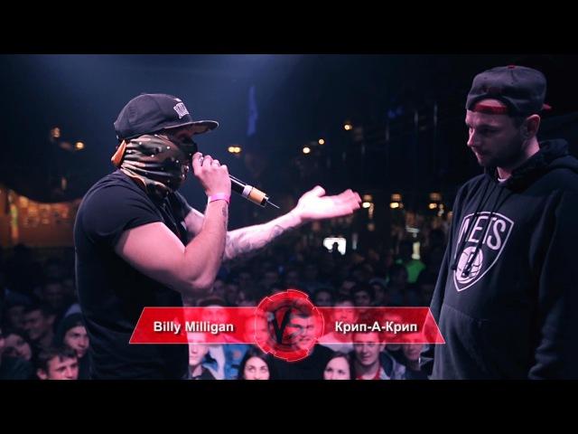 Versus Main Event 5 (сезон II) Крип-А-Крип VS Billy Milligan