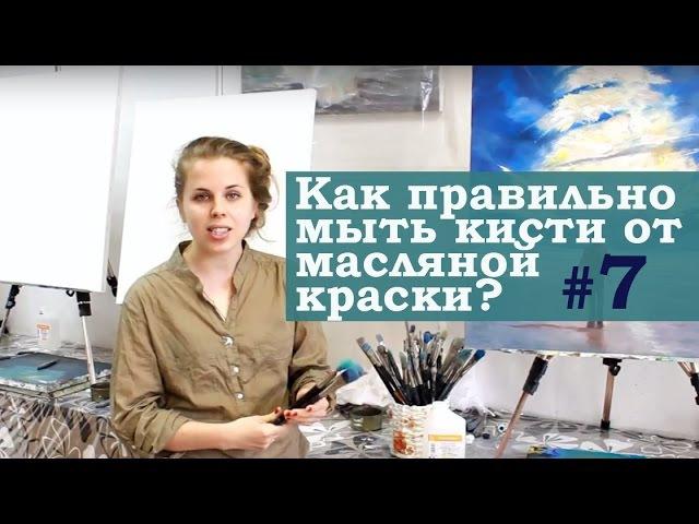 Как правильно мыть кисти от масляной краски 7 совет начинающему художнику Анн