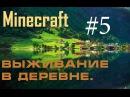Minecraft. Выживание в деревне. 5 (первое задание)