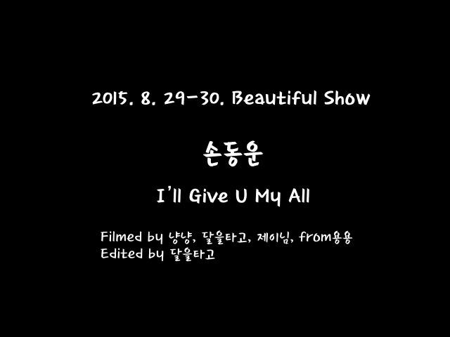 [하사누] BEAST 손동운 Dongwoon Solo 2015 BS in Seoul