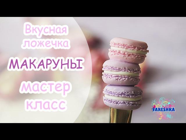 ♥ Вкусная ложечка ♥