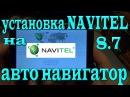 установка navitel 8,7 с флешки на авто навигатор. windows ce 6.0 \ 5.0