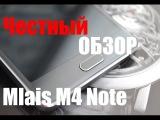 Mlais M4 Note обзор смартфона с интересным дизайном на Andro-News