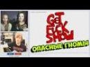 GetFuckShow: Выпуск 37 - ОПАСНЫЕ ГНОМЫ [ВИДЕОЧАТ]