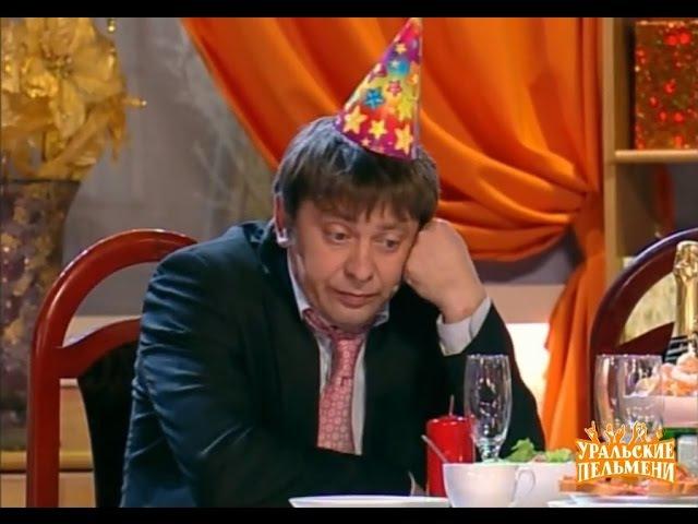 День Рождения в Новый год Борода измята Уральские Пельмени