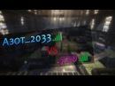 Warface - PvP [Азот_2033 vs .720]