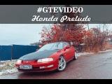 Номер три Honda Prelude