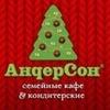 семейное кафе & кондитерская АндерСон в Алматы