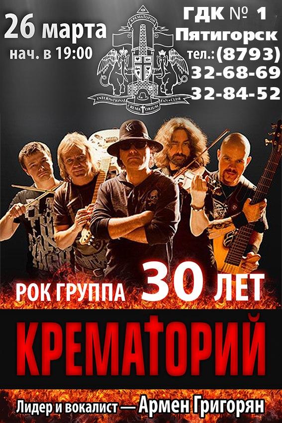 Афиша Пятигорск Юбилейный концерт группы Крематорий
