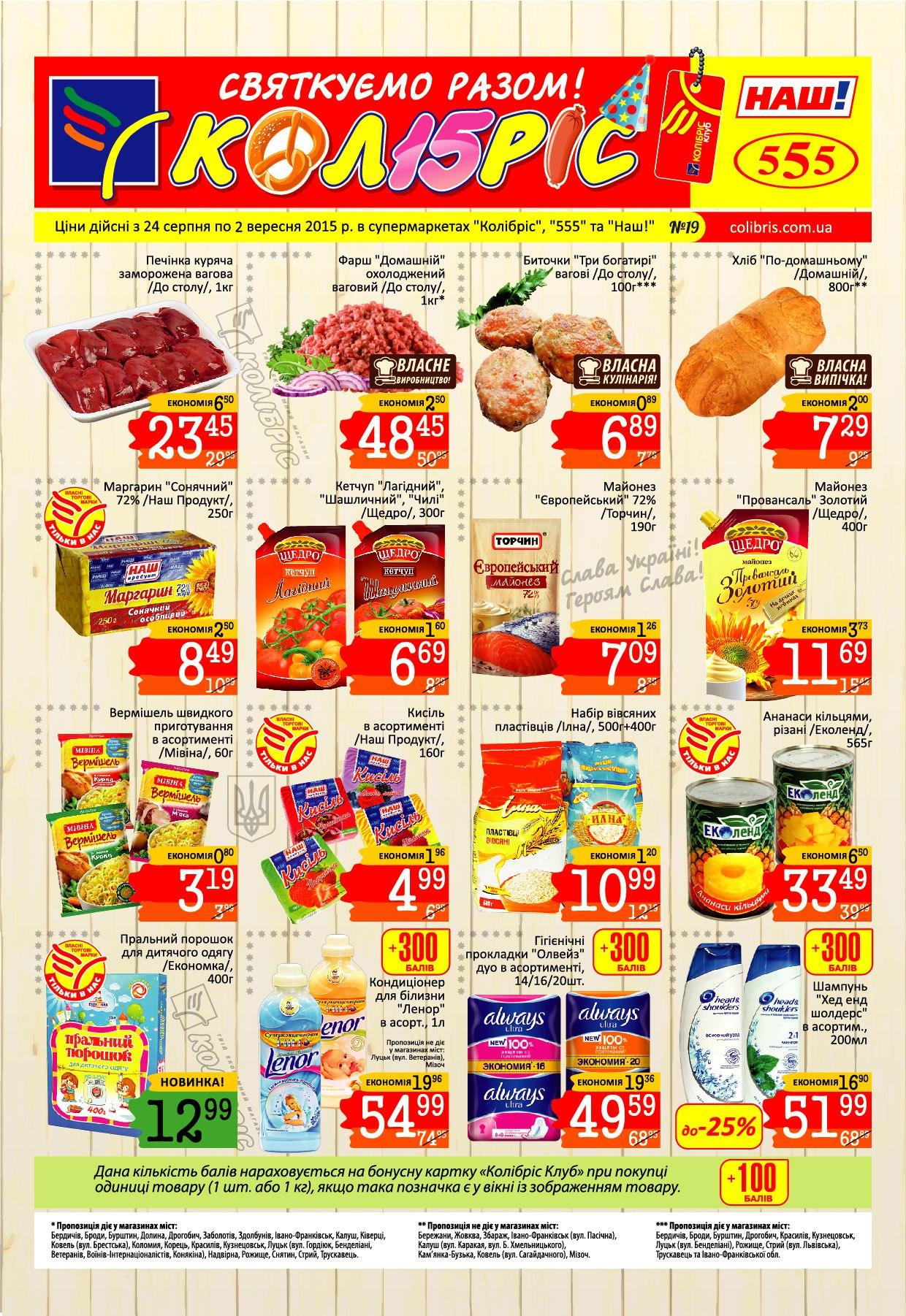 Ціни з 24 серпня по 2 вересня