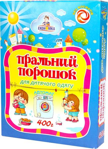 Пральний порошок для дитячого одягу, Економка, 400 г