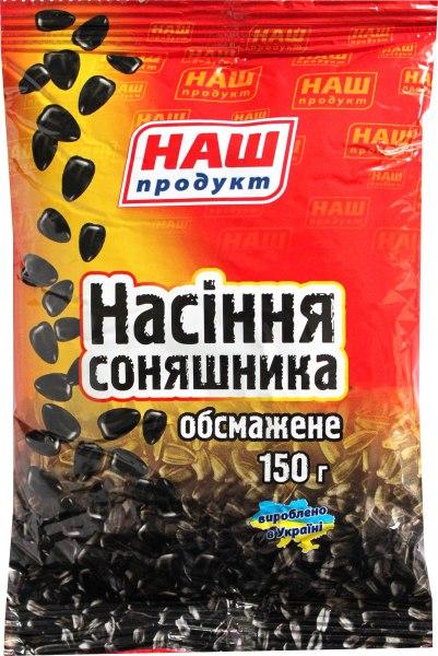 Насіння соняшника обсмажене, Наш Продукт, 150 г