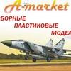 Amarket-model.ru -магазин сборных моделей