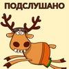Подслушано в Одессе. Одесса