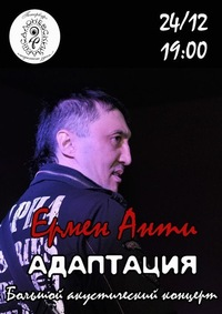 24\12 Ермен Анти АДАПТАЦИЯ акустический концерт
