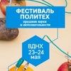 Фестиваль «Политех» 2015