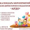 Мероприятия для директоров АРДО и педагогов
