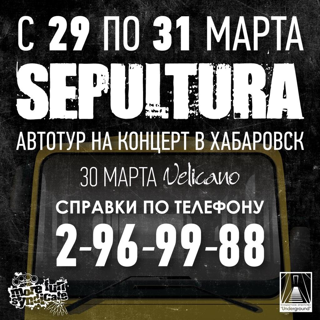 Афиша Владивосток Автотур в Хабаровск на SEPULTURA