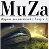 Журнал для писателей MuZa