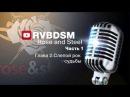 БДСМ аудиорассказы || Rose and Steel 1 || Глава 2