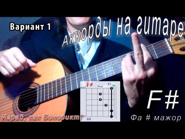 как брать Gb аккорд (СОЛЬ БЕМОЛЬ МАЖОР) на гитаре. Уроки гитары - Играй, как Бенедикт! 13