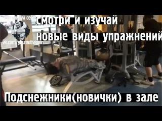 Подснежники(новички) в зале,прикол в качалке,качаемся к лету,Best Gym Fail,мотивация