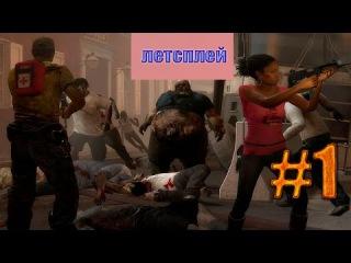 Мясим зомби в Left For Dead 2 #1