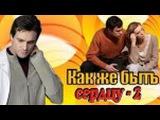 Как же быть сердцу - 2 2015 Русская мелодрама смотреть онлайн 2105