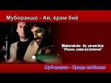 Муборакшо - Ай ёрам биё Muboraksho - Ay, yoram biyo Lyrics + ENGRUS translation
