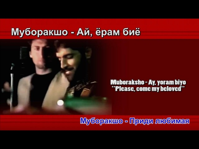 Муборакшо - Ай ёрам биё Muboraksho - Ay, yoram biyo [Lyrics ENG/RUS translation]