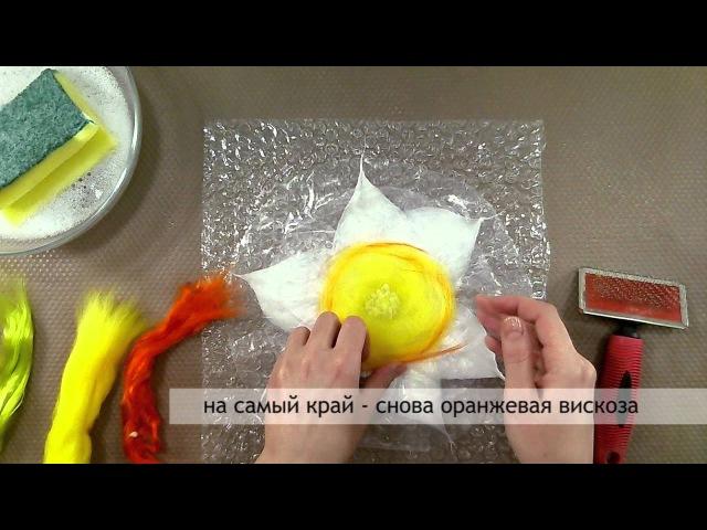 Как свалять Нарцисс   Мастер класс по мокрому валянию цветка
