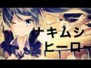 【初音ミク】ナキムシヒーロー【オリジナルPV】