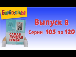 Барбоскины - Выпуск 8 (новые серии) мультфильм для детей