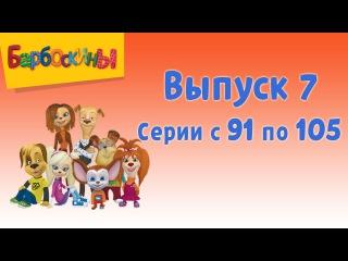 Барбоскины - Выпуск 7 (новые серии) мультики для детей