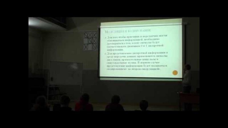 Лекция 4 Компьютерные сети Александр Масальских CSC Лекториум