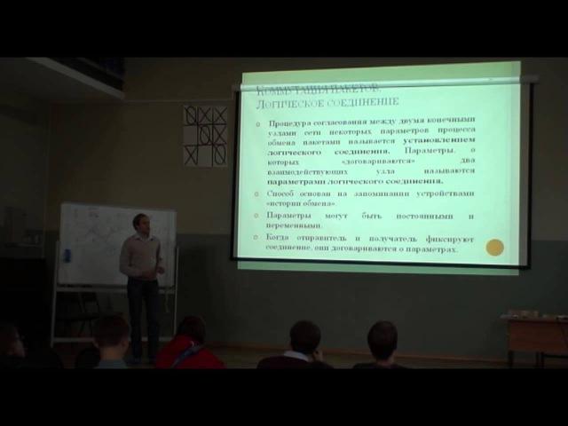 Лекция 3 Компьютерные сети Александр Масальских CSC Лекториум