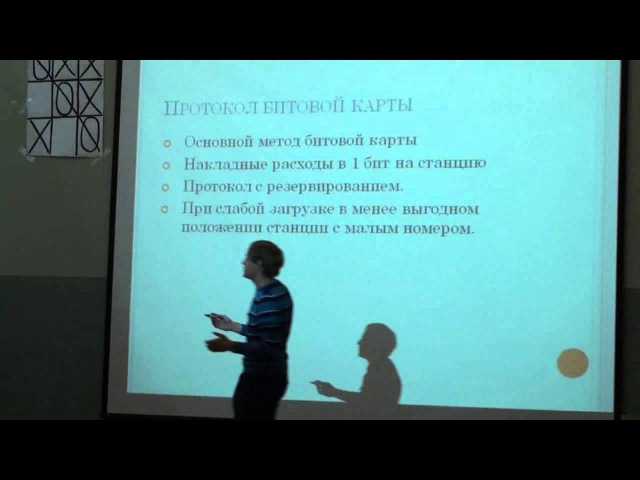 Лекция 6 Компьютерные сети Александр Масальских CSC Лекториум