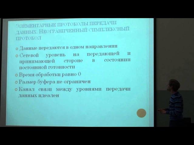 Лекция 5 Компьютерные сети Александр Масальских CSC Лекториум