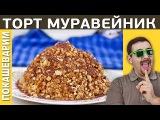 ТОРТ МУРАВЕЙНИК  Рецепт от Покашеварим  Выпуск 213