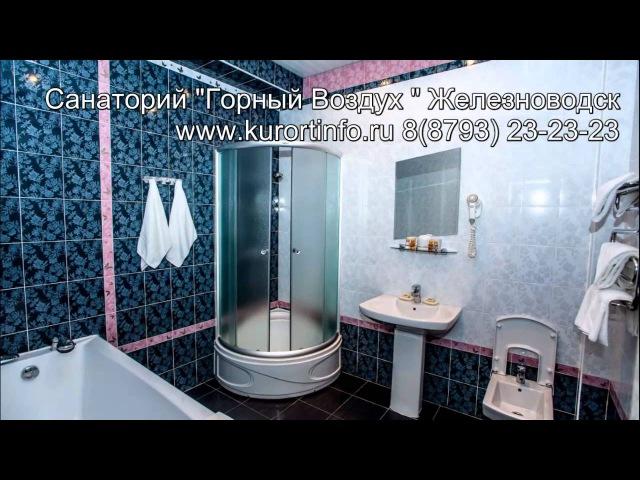 Санаторий Горный воздух Железноводск www.kurortinfo.ru