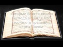 Священный Коран. Сура №21 аль-Анбийа (Пророки)