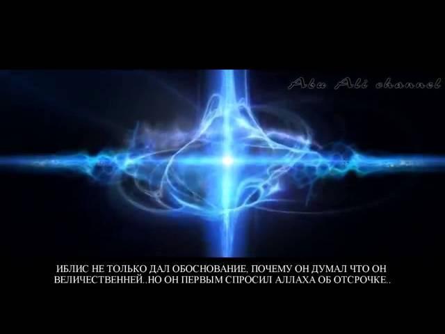 Иблис ( АузубиЛлях ) 4 часть